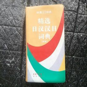 精选日汉汉日词曲