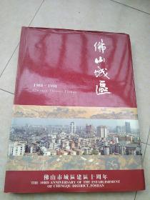 《佛山城区》(1984---1994)彩色摄影画册硬精装本