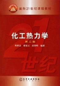 化工热力学(第二版)陈新志 9787502573911