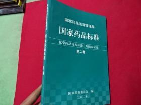 国家药品标准化学药品地方标准上升国家标准(第二册)