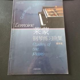 作品37:莱蒙钢琴练习曲集(教学版)(最新修订)