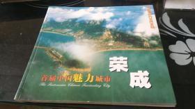 首届中国美丽城市荣成