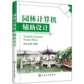 园林景观CAD 正版 韩敬,李希荣  9787122308955