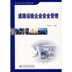 道路运输企业安全管理 李百川 9787114061820