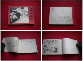 《大战汜水关》封神9,64开许全群绘,人美1985.8一版一印,660号,连环画