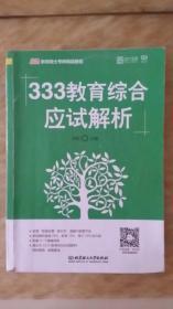 333教育综合应试解析