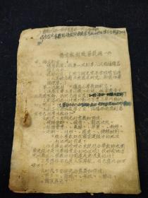 50年代蓝墨油印本--语文教材复习提纲一册--温州师范学校函授部编印--温州乡土教育文献