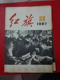 红旗 1987 2