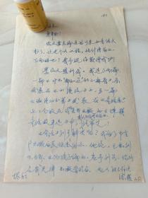 著名作家 陈模 信札一页32开