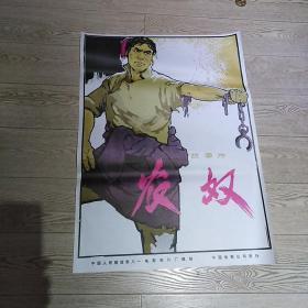 二开经典电影海报:农奴