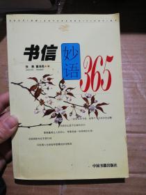书信妙语365
