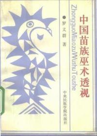中国苗族巫术透视