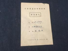 1950年浙江温州平阳县--平阳县委干部培训班  整风鉴定  一册