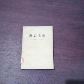 陈云文选 (一九四九-一九五六年)