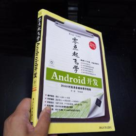 零点起飞学编程:Android开发