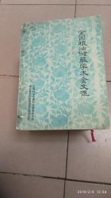 全国粮油储藏学术会文选  ba13-4