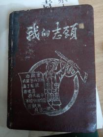 我的志愿 建国初期日记本