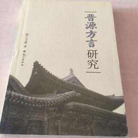 晋源方言研究