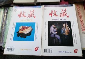 收藏杂志1997全年(1——12期)