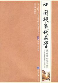 中国现当代文学 正版 李怡,干天全   9787562454380