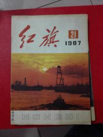 红旗 1987 21