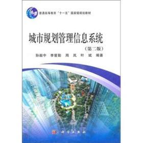 城市规划管理信息系统(第2版)孙毅中 9787030300447