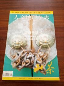 山茶---人文地理杂志【1999年第.5.期】