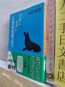 池田清彦 だましだまし人生を生きよう 日文原版64开新潮文库综合书