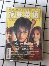 疯狂英语(哈利・波特与密室 1本书+2张磁带)带原盒