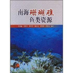 南海珊瑚礁鱼类资源 全新正版精装本