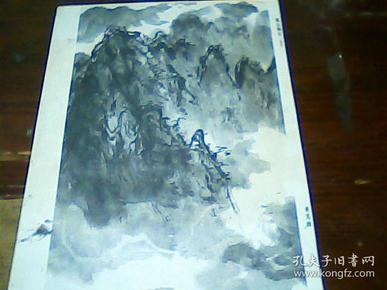 美术杂志画页单页 正面 黄山烟云 黄笃维 反面 凰青