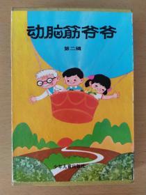 动脑筋爷爷 第二辑(9-16)全八册(盒装)