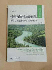 中外环境影响评价制度比较研究(环境与开发决策的正当法律程序)