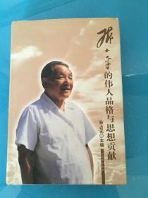 邓小平的伟人品格与思想贡献