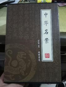 中华名案(全4册)