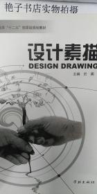 设计素描(高等院校设计基础类十二五部委级规划教材)