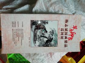 杨志斌国画精品集