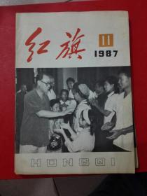 红旗 1987 11