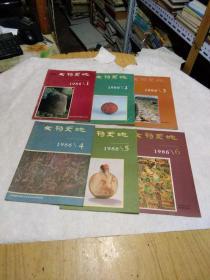 文物天地(1986年1-6期)