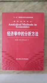 经济科学译丛:经济学中的分析方法