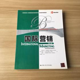 国际营销(第14版)(英文版)