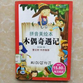 成长文库·世界儿童文学经典:木偶奇遇记(拼音美绘本)