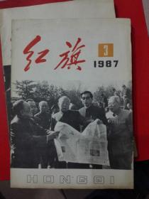 红旗 1987 3