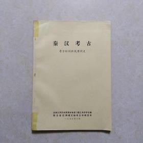 秦汉考古(考古短训班试用讲义)1976年版 内有很多插图