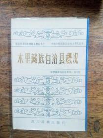 木里藏族自治县概况