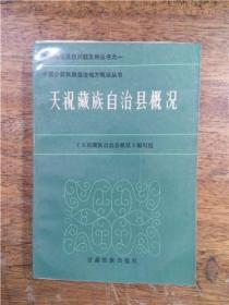 天祝藏族自治县概况