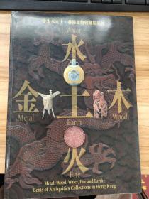 金木水火土:香港文物收藏精品展