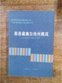 果洛藏族自治州概况