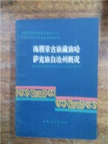 海西蒙古族藏族哈萨克族自治州概况
