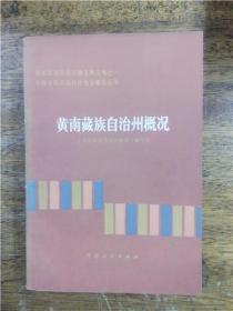 黄南藏族自治州概况